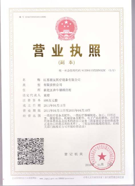 江苏盟友医疗设备有限公司营业执照