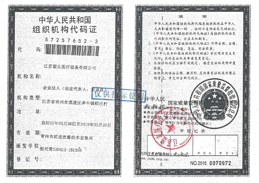江苏盟友医疗设备有限公司代码证